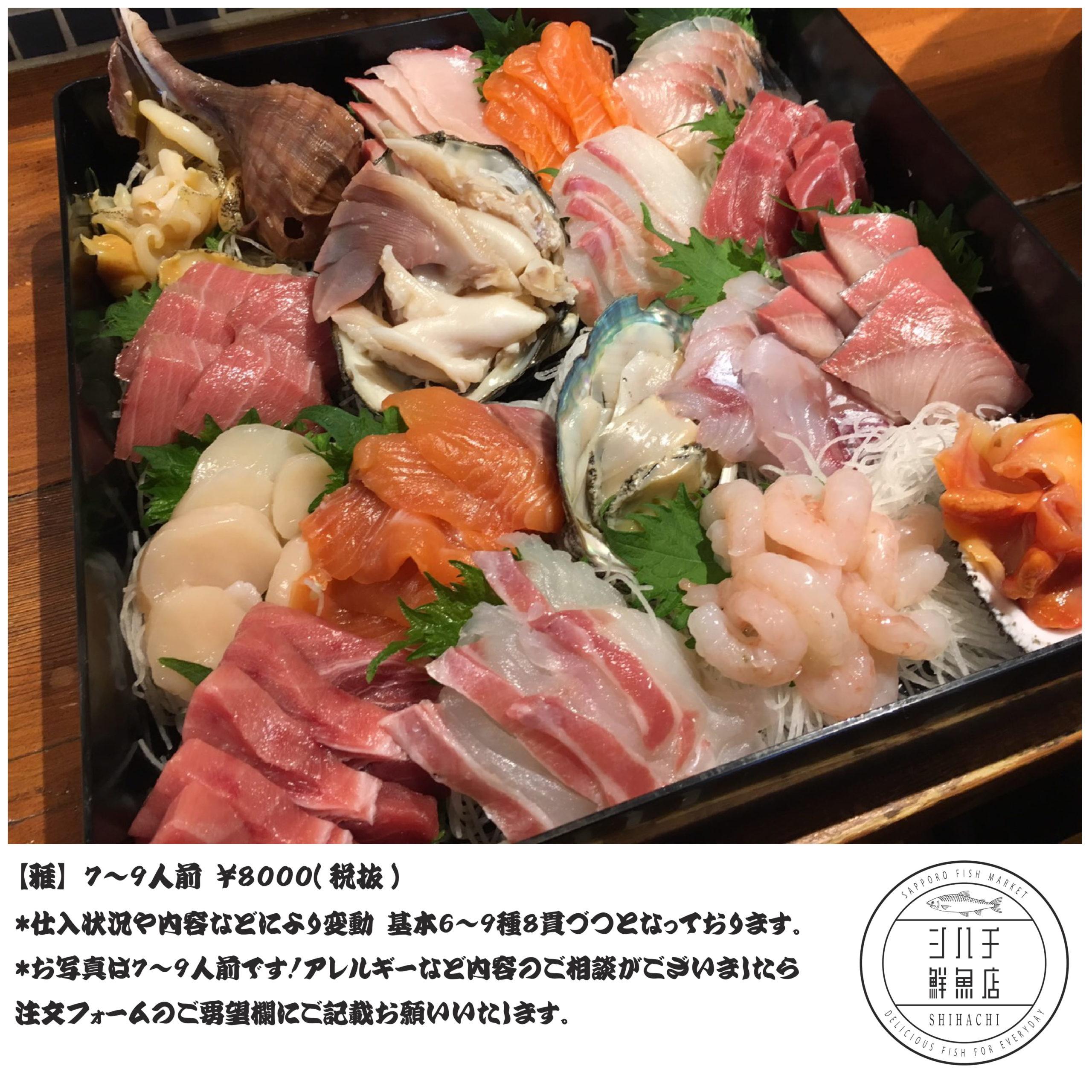 魚屋のお刺身盛合せ【雅】7~9人前