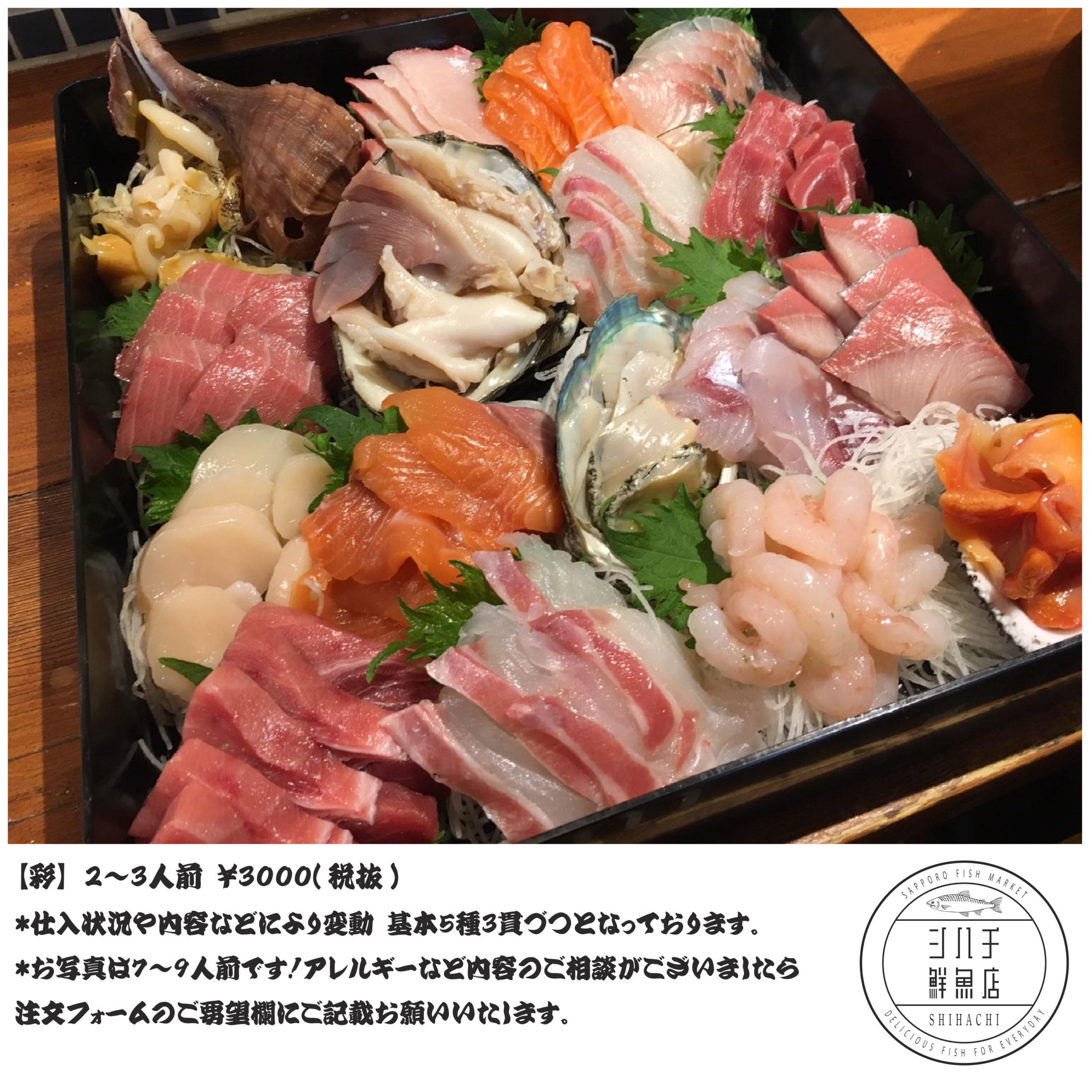 魚屋のお刺身盛合せ【彩】2~3人前