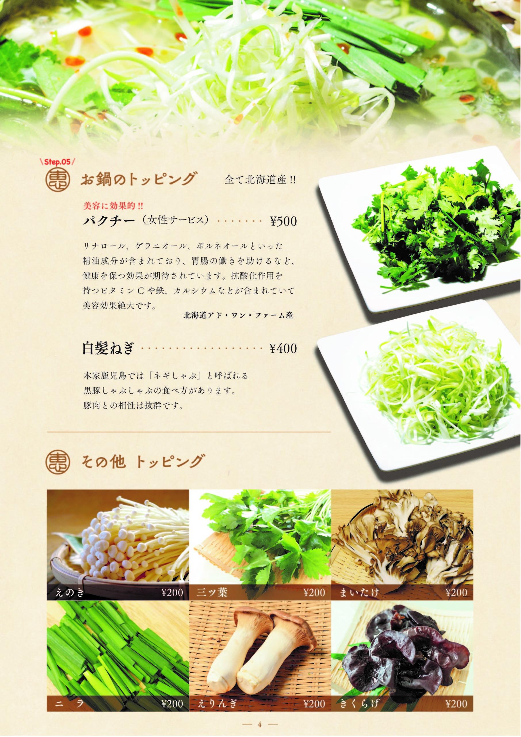 炊き肉のトッピング野菜