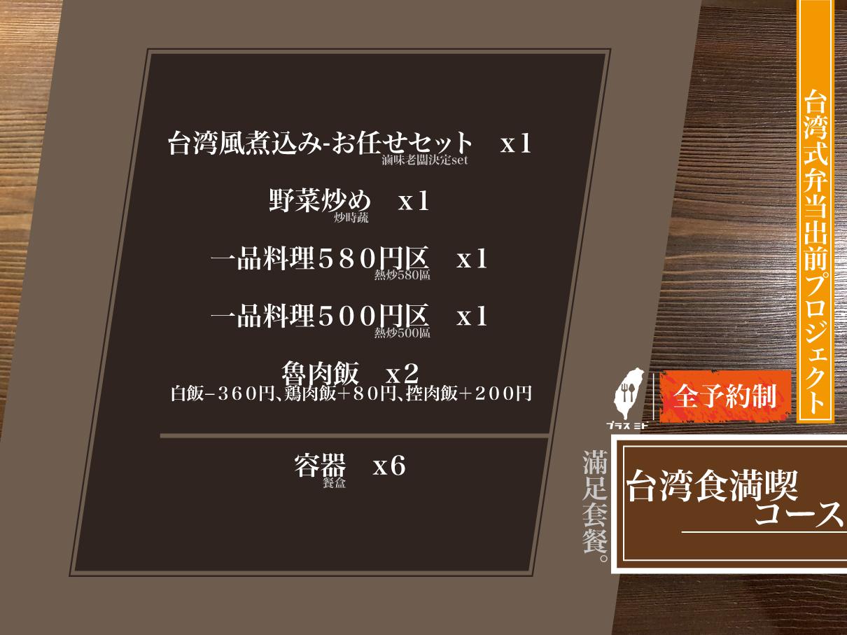 出前限定・台湾食満喫コース