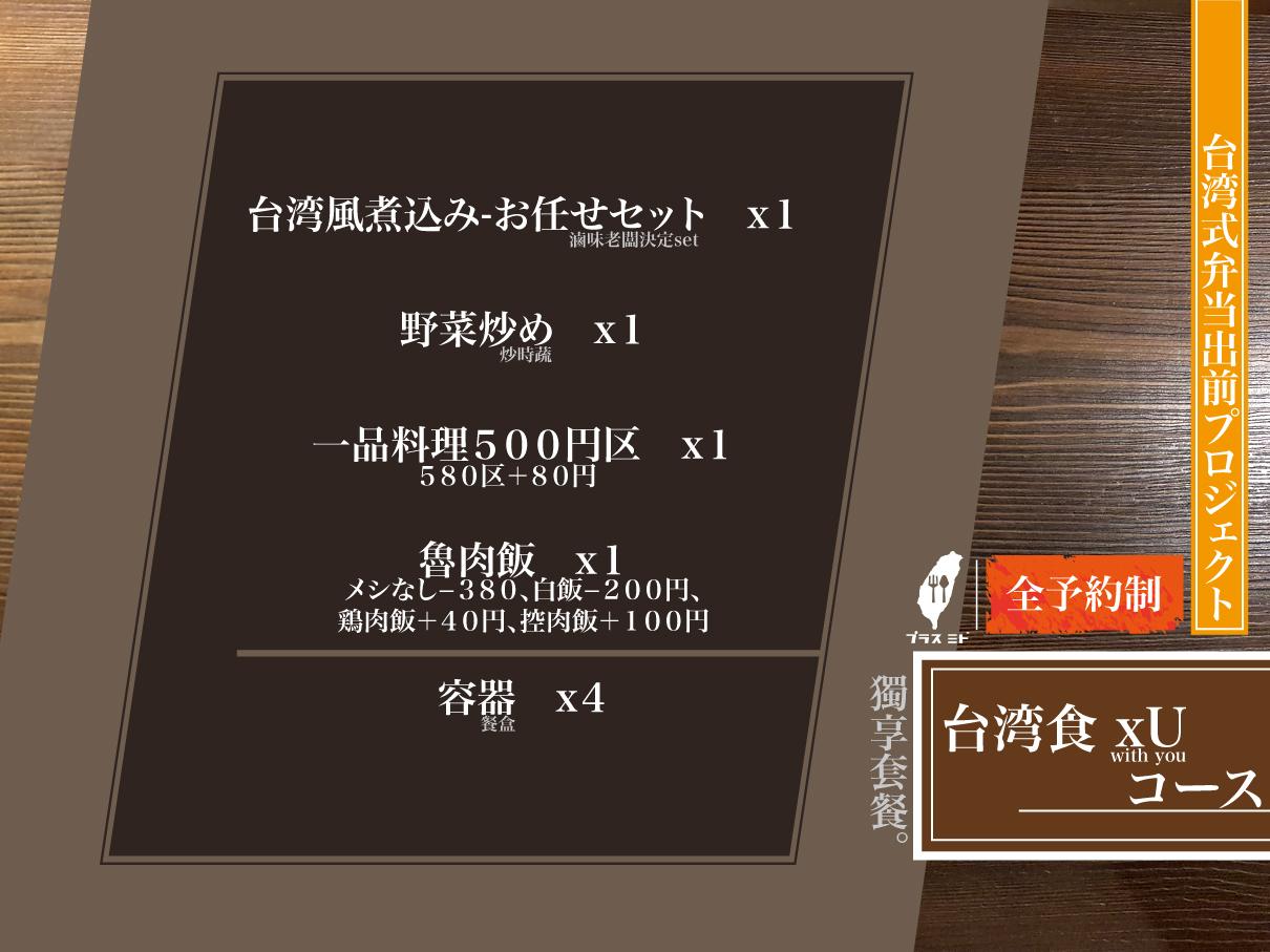 出前限定・台湾食xU コース