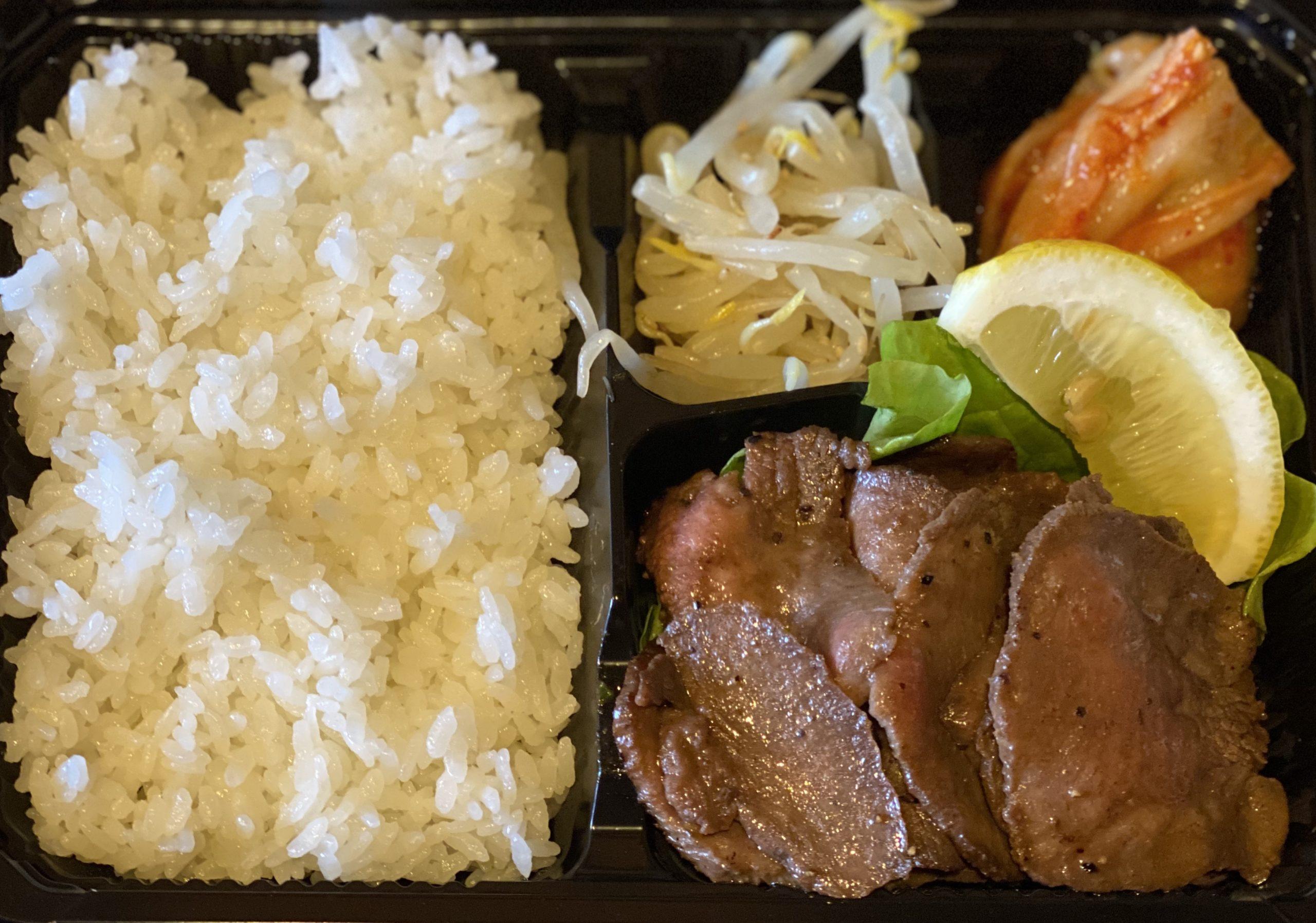 牛塩タン弁当(150g)