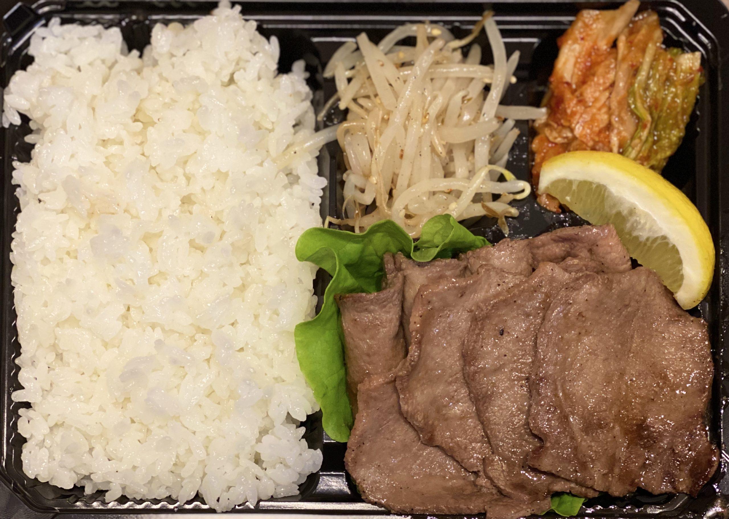上塩タン弁当(150g)