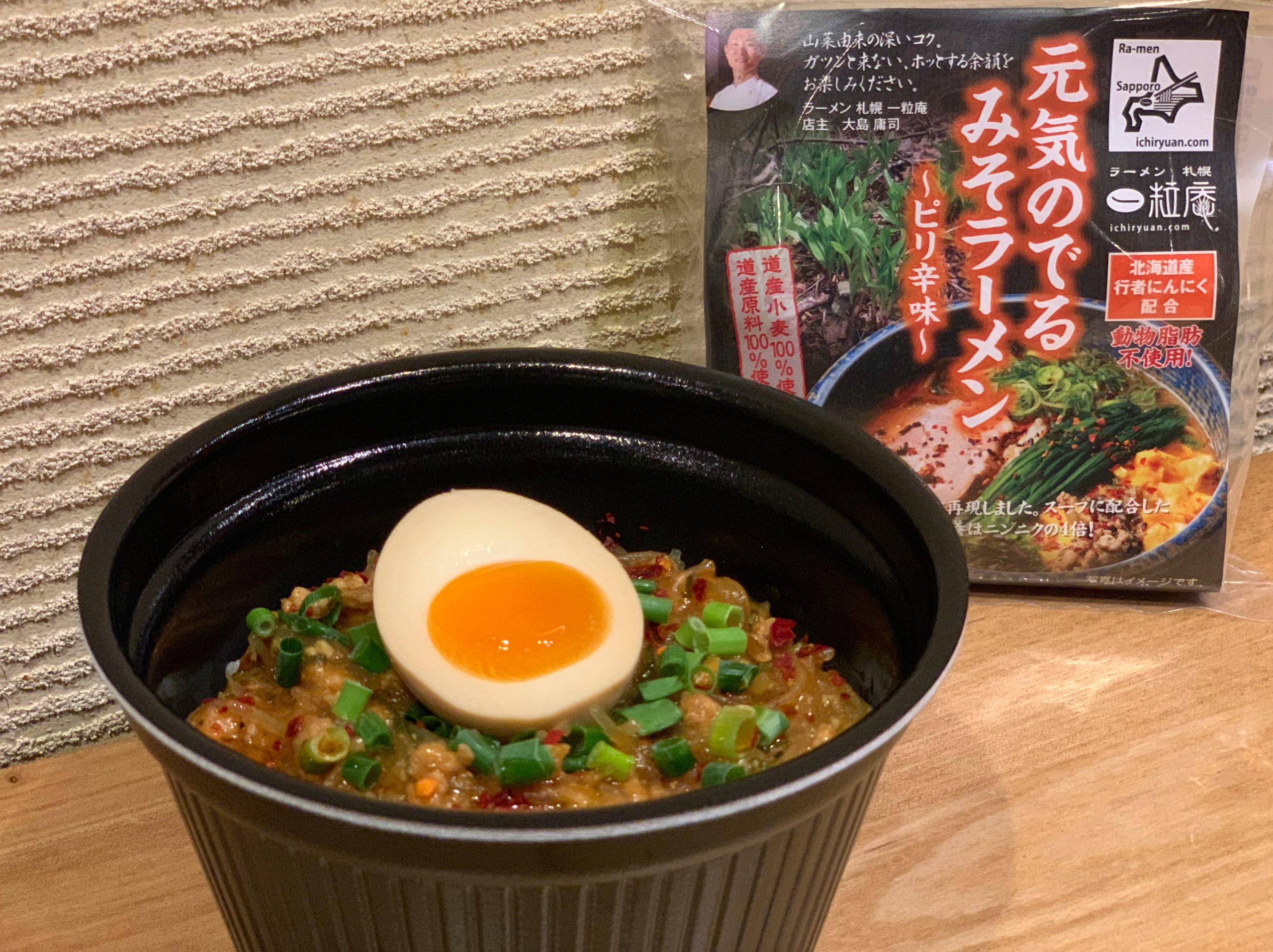【マーボー丼セット】