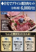 自宅でプライム焼肉セット 梅)¥6,000 竹)¥8,000 松)¥10,000 (2名様用)