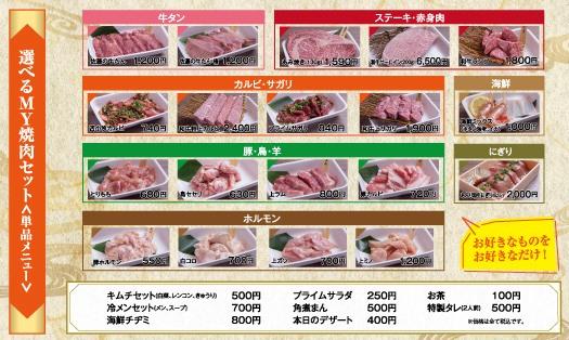 選べるMY焼肉セット