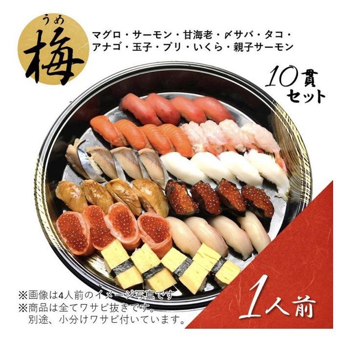 寿司(梅)