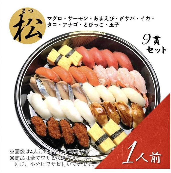 寿司【松】