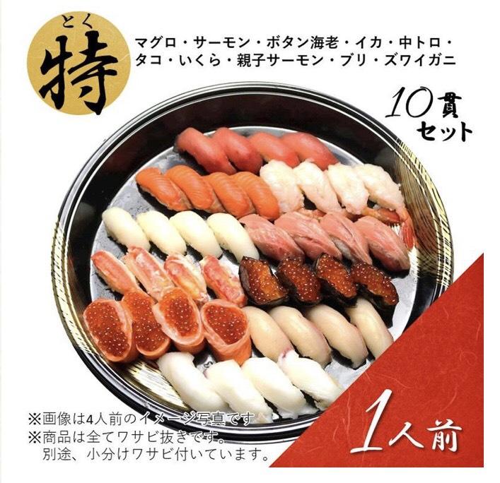 寿司(特)