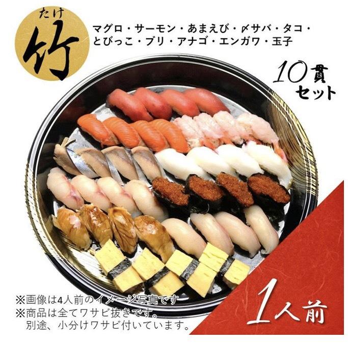 寿司(竹)