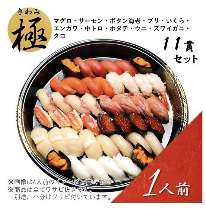寿司(極)