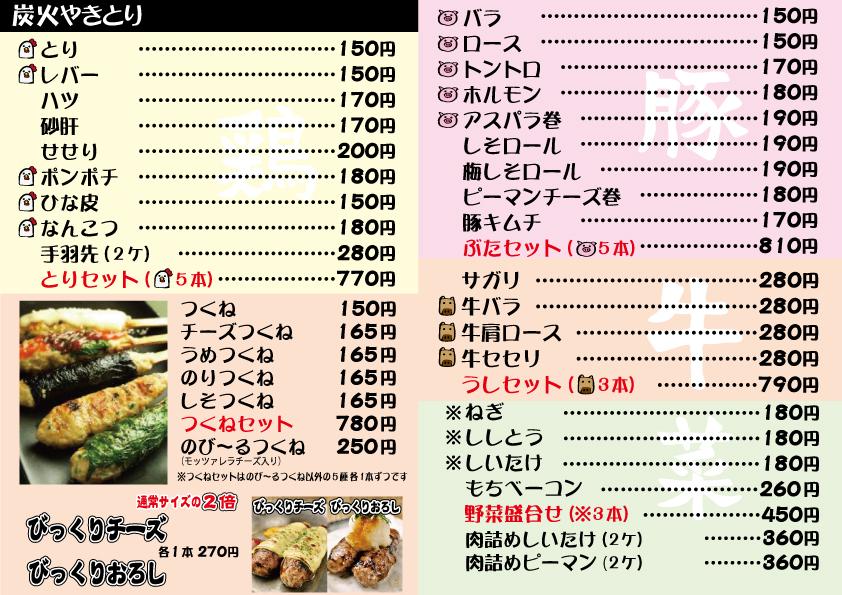 焼き鳥単品各種 1人前一本から注文できます。