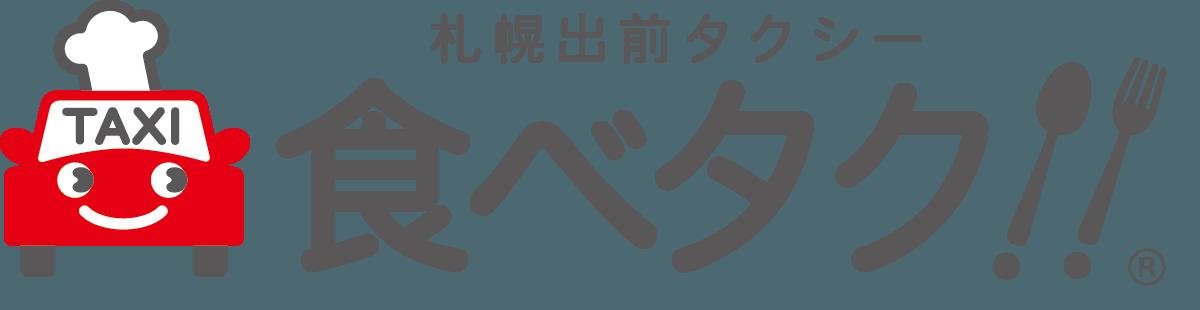 食べタク│札幌出前タクシー×飲食店デリバリー